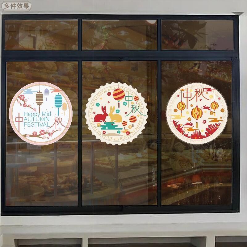 今日下殺【球球貼紙】中秋節裝飾櫥窗布置貼紙門窗玻璃窗貼商場面包店蛋糕店鋪布置墻貼