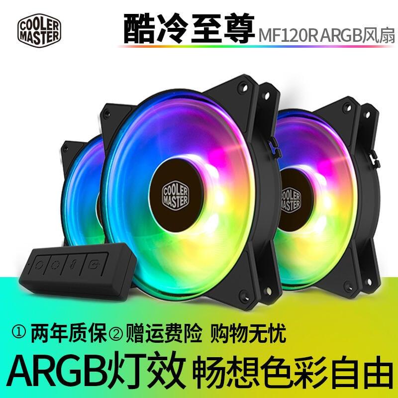 酷冷至尊旋渦120 MF120r電腦散熱ARGB神光同步靜音12cm機箱風扇