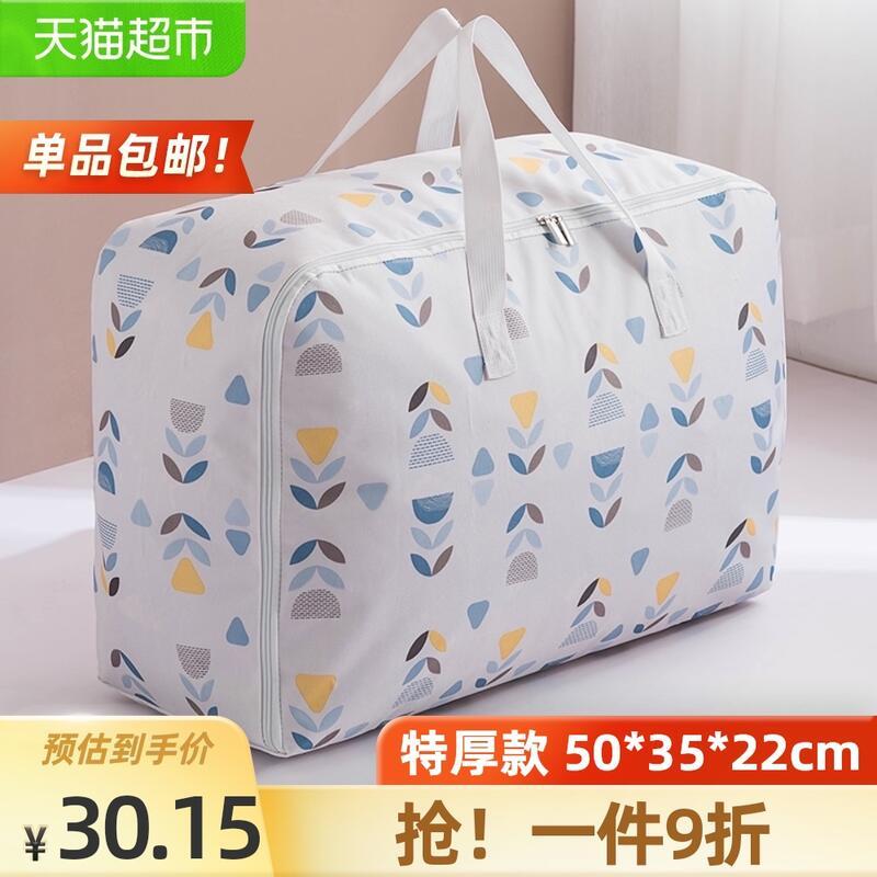 趣彩收納袋超大容量袋子棉被袋搬家整理袋白色樹葉中號打包行李袋