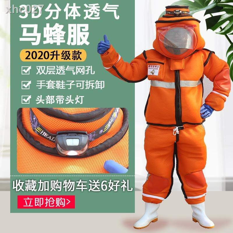 現貨#???防蜂服全套透氣防馬蜂服加厚馬蜂衣胡蜂防護服虎頭蜂分體野外專用