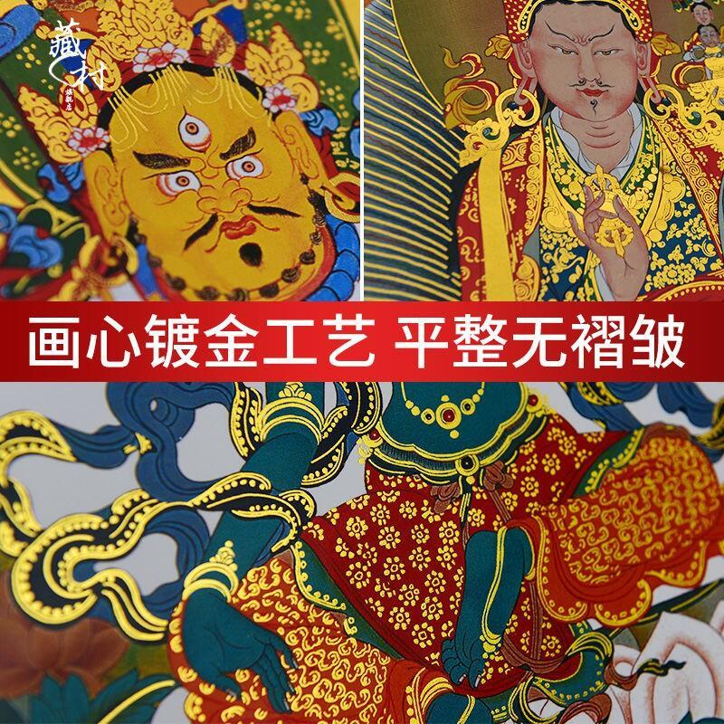 [辟邪配飾]藏村 唐卡西藏釋迦牟尼佛像蓮花生大士四臂觀音黃財神綠度母掛畫