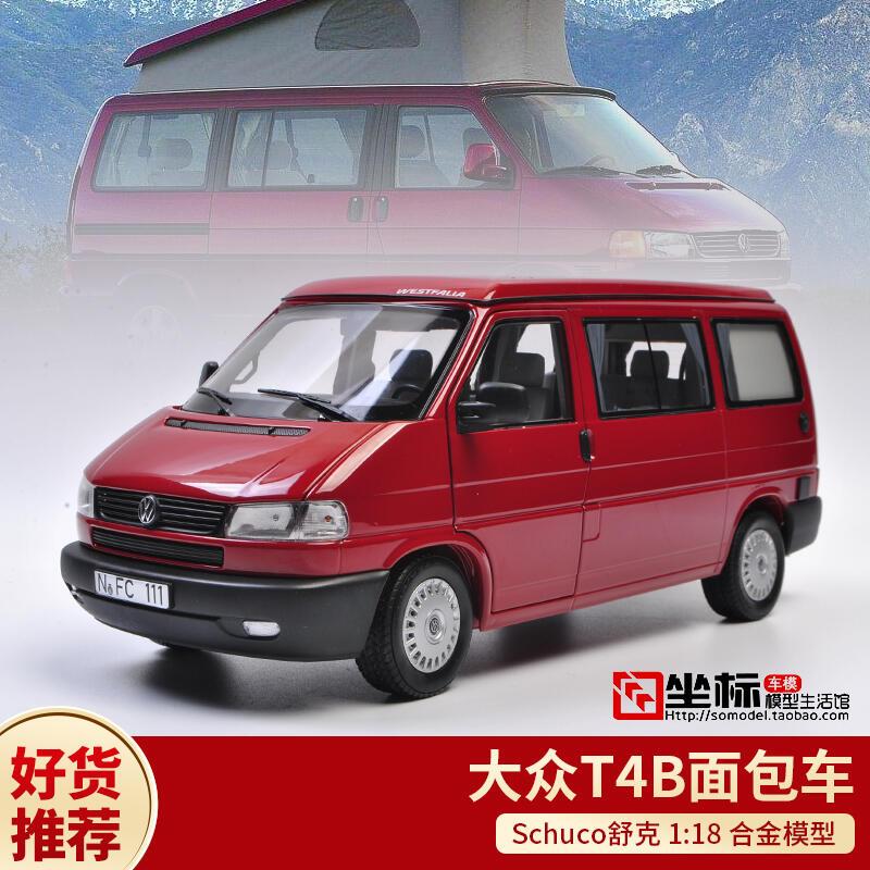 【優品模型】舒克Schuco 1:18 VW T4B 旅行露營車 大眾T4房車合金仿真汽車模型