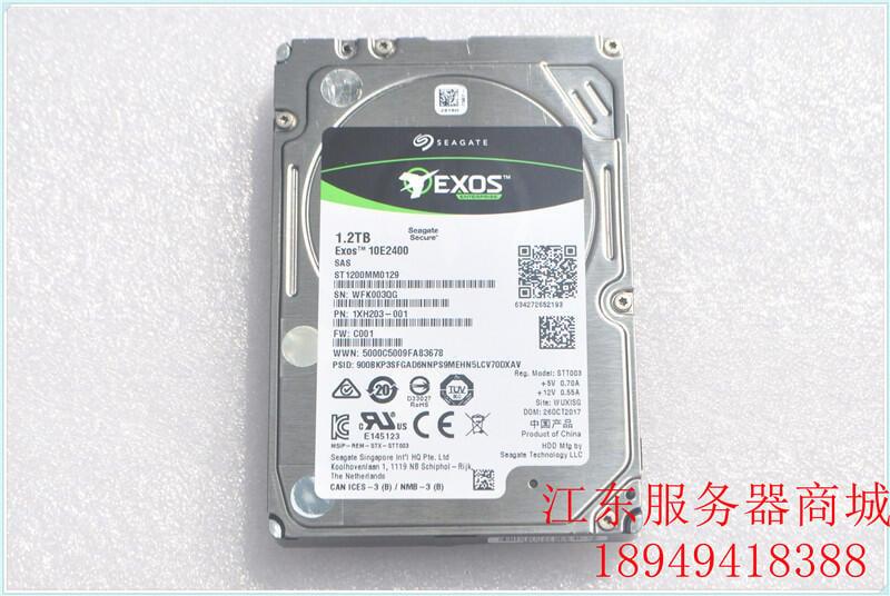 Seagate/希捷ST1200MM0129 1.2TB 1.2T SAS 12gb 10K 服務器硬盤