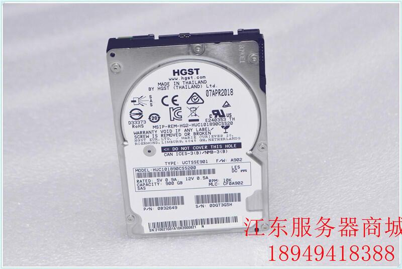 HGST/日立HUC101890CSS200 900G SAS 12Gb 128M 2.5寸硬盤