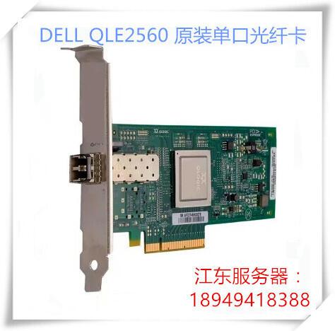 DELL/HP QLE2560 2562 PCI-E 8Gb HBA卡單口雙口光纖卡模塊05VR2M