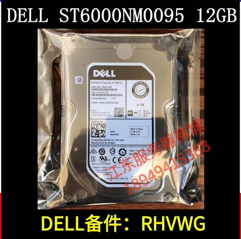 Dell/戴爾6TB SAS硬盤/12G/ST6000NM0095 RHVWG HUS726T6TAL5204