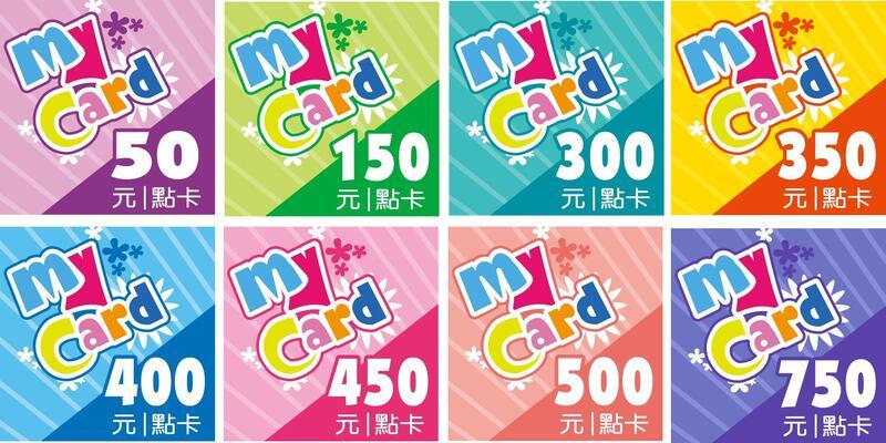 MyCard 150點 300點 350點 400點 450點 500點 750點點數卡