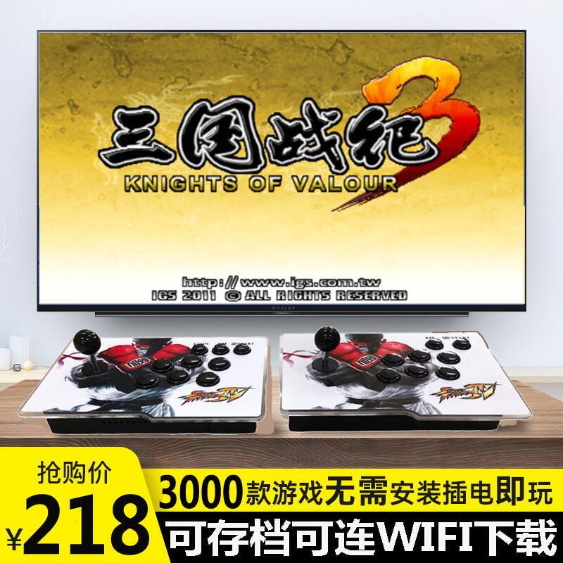 月光寶盒3DW PRO遊戲機電視家用街機雙人搖桿格鬥潘多拉三國戰紀3