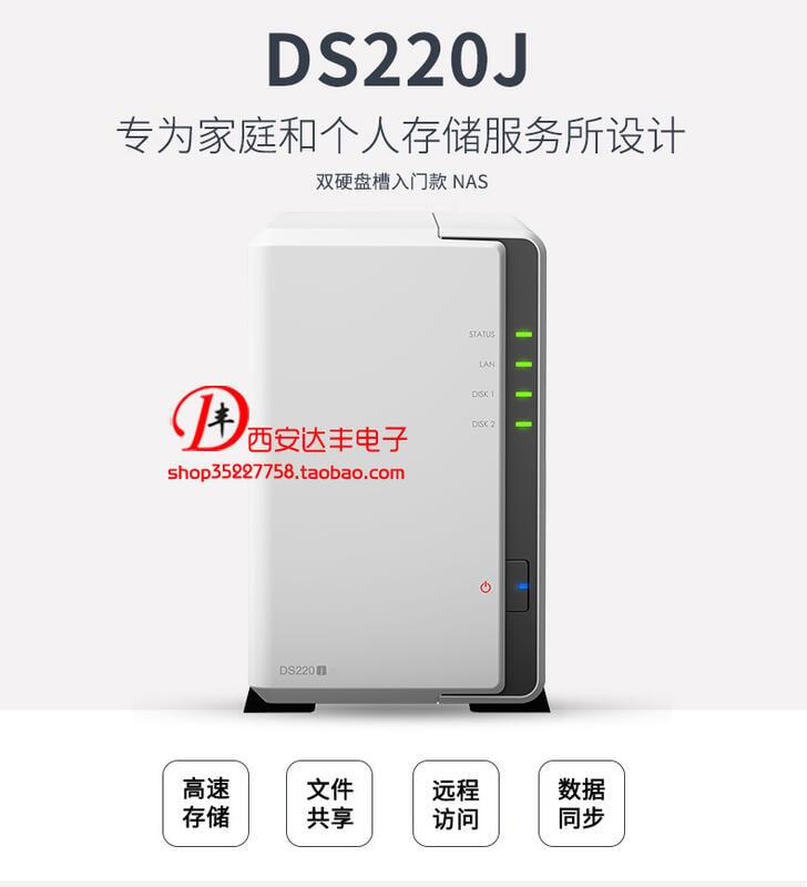 Synology/群暉DS220J家用NAS網絡存儲服務器DS218J升級私人云