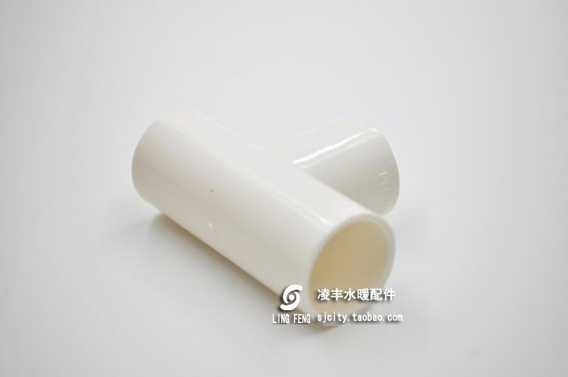 嚴選促銷:PVC電線管三通 4分20mm線管 接頭配件電線線管