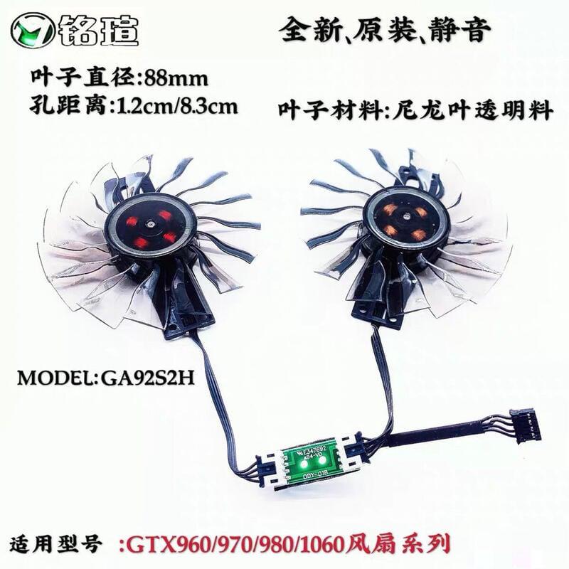 銘瑄GTX960/GTX970/GTX980/GTX1060 顯卡散熱原裝雙風扇 GA92S2H