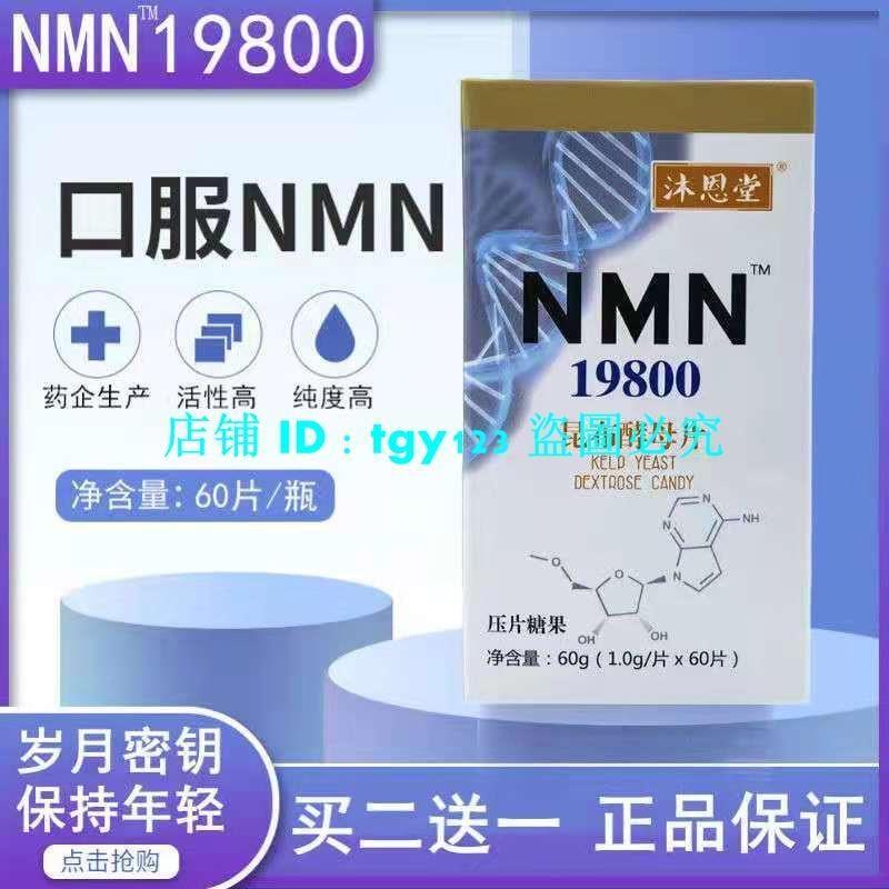 【買2送1】超美國進口NMN19800 β-煙酰胺單核苷酸 NAD+線粒體
