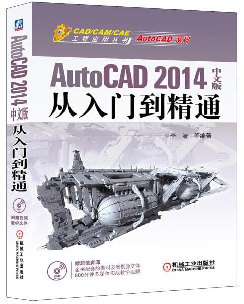 【晴欣書館】正版XN  CAD/CAM/CAE工程應用叢書·AutoCAD系列:AutoCAD 2014中文版從入門到