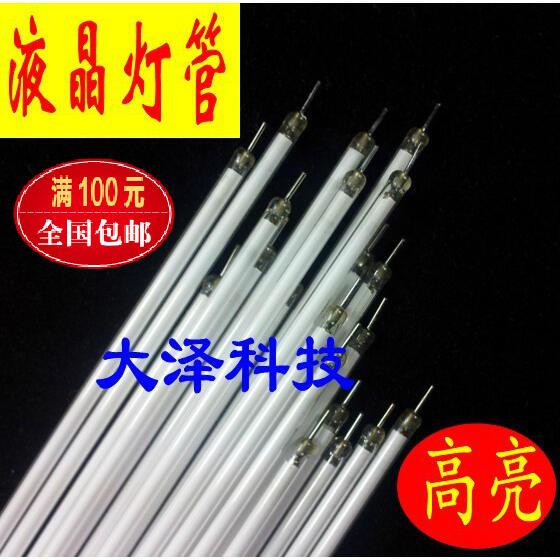 觸摸屏注塑機屏燈管125mm(12.5cm) 5.7寸CCFL液晶燈管直徑2.0