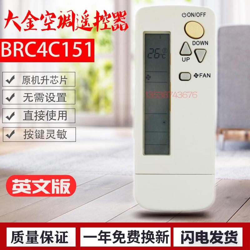 適用全新DAKIN大金空調遙控器BRC4C151 BRC4C158 160/153/155/152