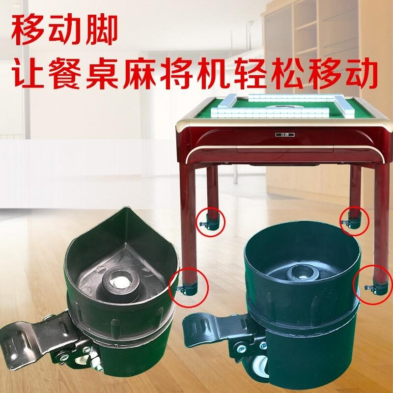 滑輪麻將機萬向輪移動麻將桌桌腿家用桌腳桌底腳耐磨茶水台餐桌。
