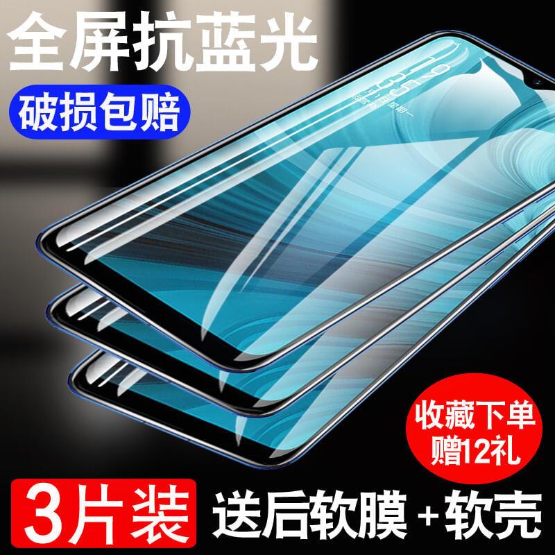 OPPOA83鋼化膜A5/A93/A7X/A91/A72全屏OPPOA8/A52/A55手機膜OPPOA3水凝膜OPPO