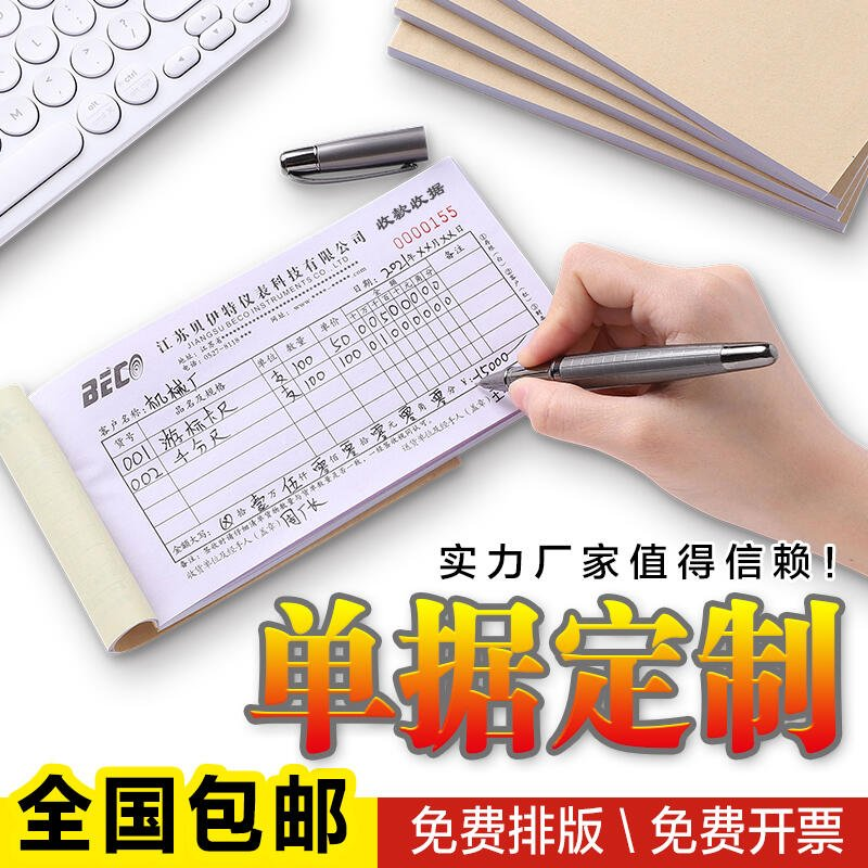 單據定做定制收據送貨單三聯兩聯二聯單銷貨銷售清單複寫紙出庫收款報銷單票據訂貨發貨單訂單開單本合同印刷