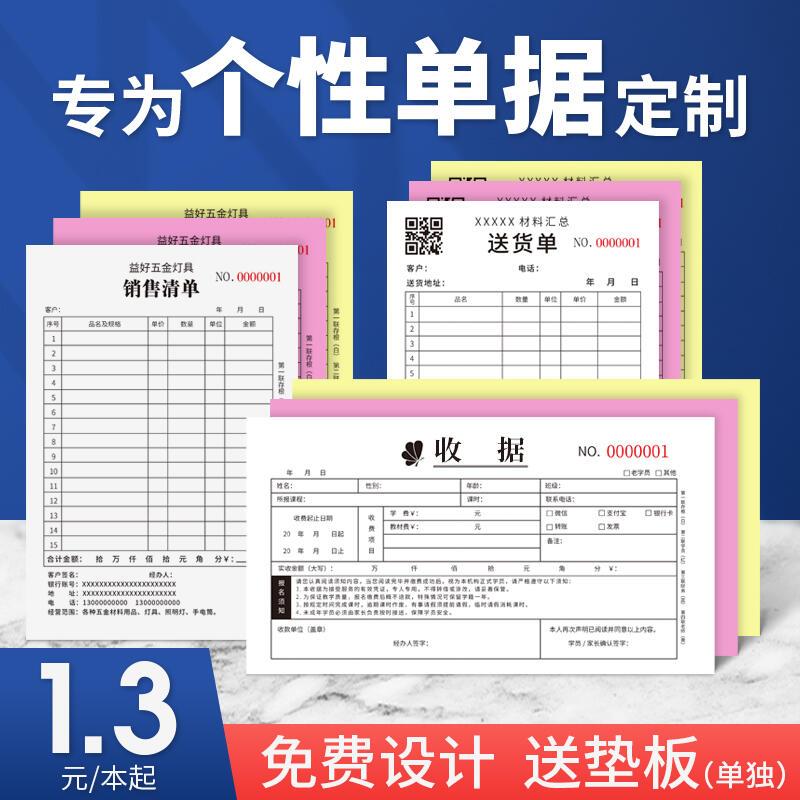 收據定制複寫紙訂做收款訂單點菜單開單本票據訂做二聯三聯送貨清單訂製銷售銷貨發貨單合同製作單據定做