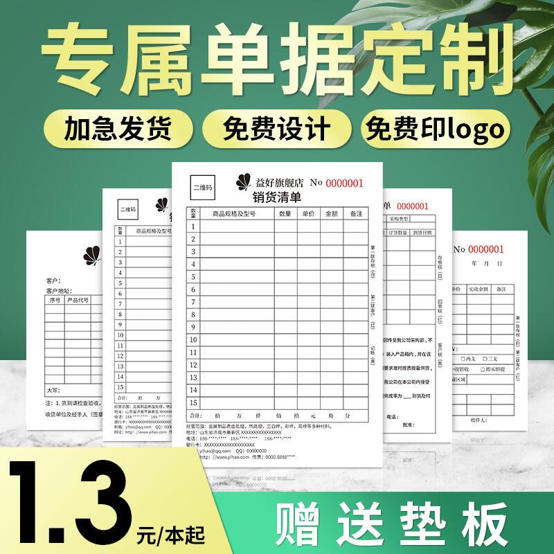 單據定做訂製收據送貨單三聯兩聯二聯單銷貨銷售清單複寫紙出庫收款報銷單票據訂貨發貨單訂單開單本印刷