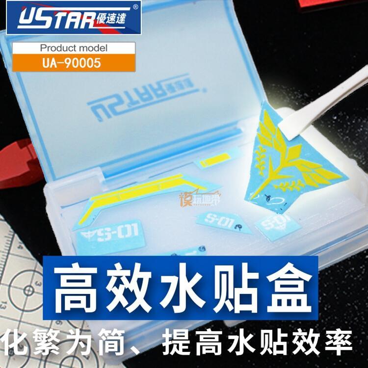 優速達UA-90005 模型專用高效水貼工具套裝水貼剪精度平頭鑷子