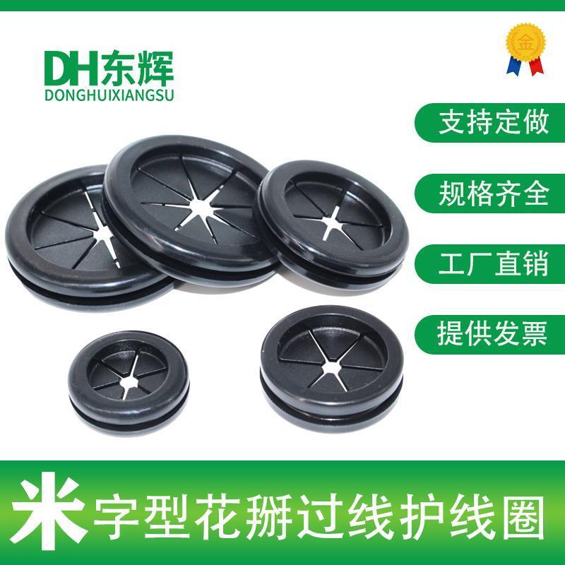 黑色環保雙面護線圈圓形出線環機箱橡膠圈橡皮圈防塵過線圈密封圈