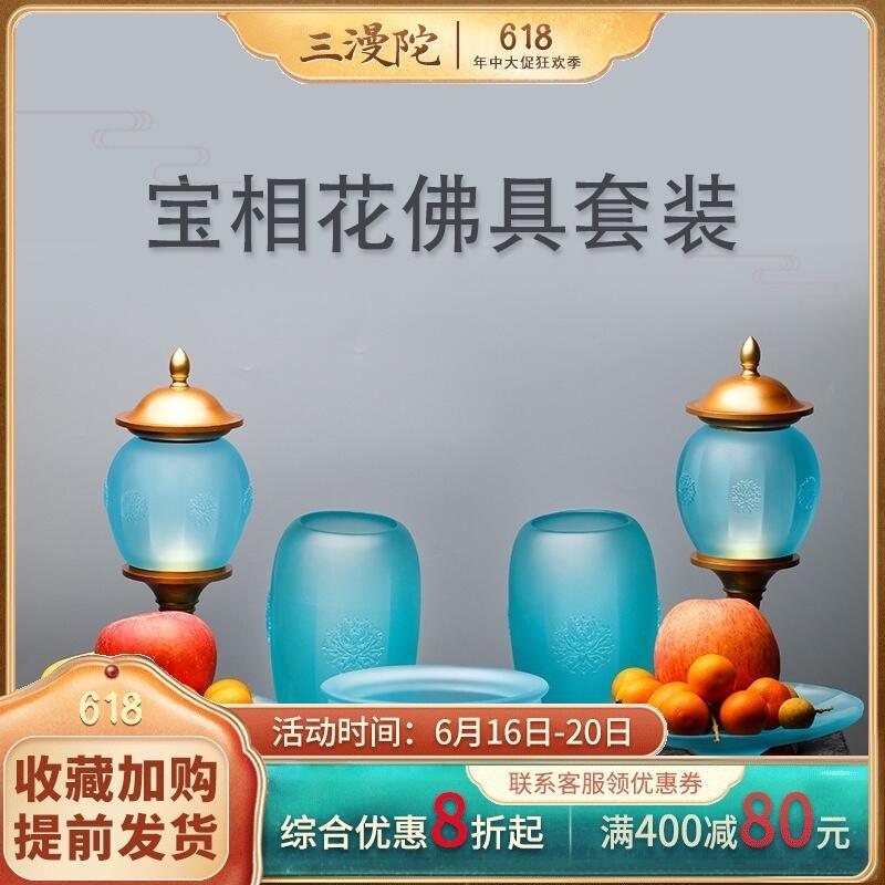 三漫陀 琉璃供具套裝香爐佛具果盤聖水杯佛前供燈插花瓶佛堂用品