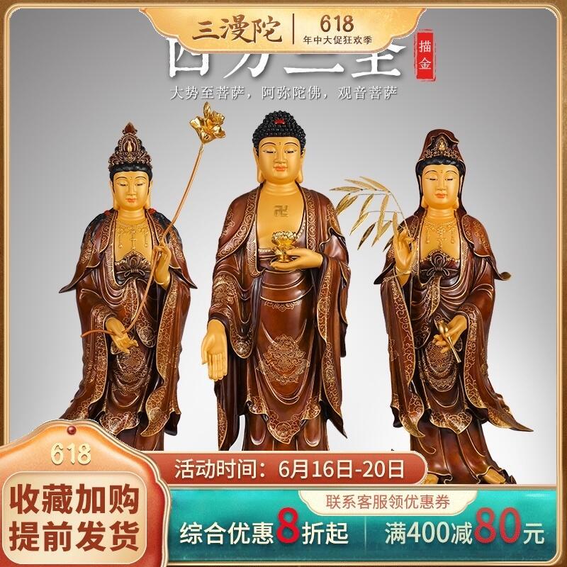 三漫陀阿彌陀佛釋迦牟尼佛描金西方三圣站像觀世音菩薩像居家供奉