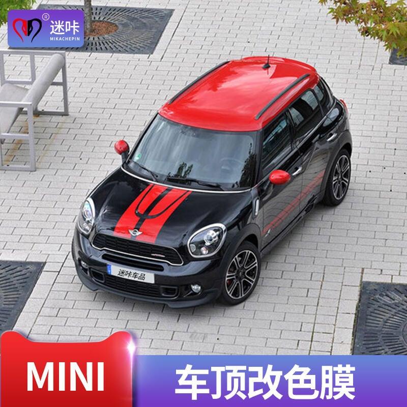 專用寶馬迷你改裝MINI車頂改色膜車貼後視鏡拉hua貼紙cooper裝飾貼