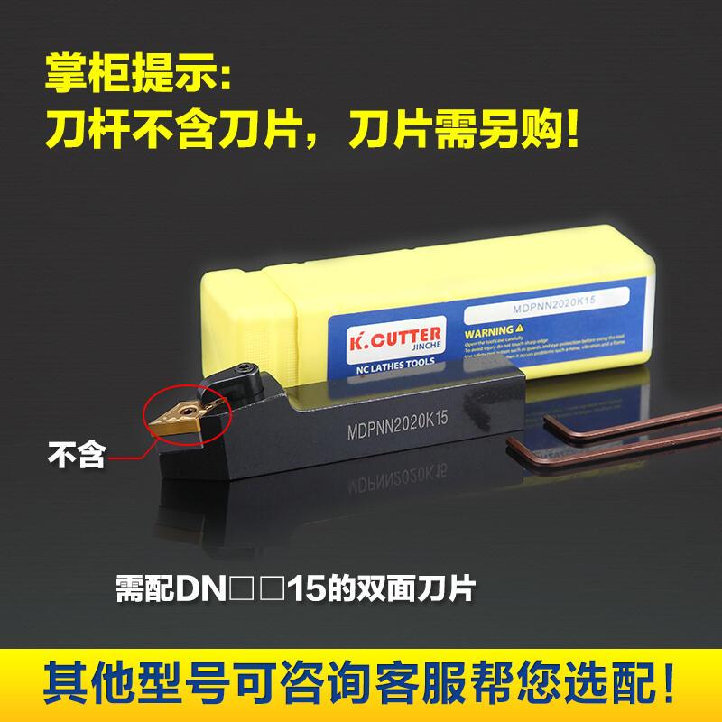 優質 精車數控車床刀具62.5度外圓車刀刀桿MDPNN菱形尖刀片外圓刀刀桿