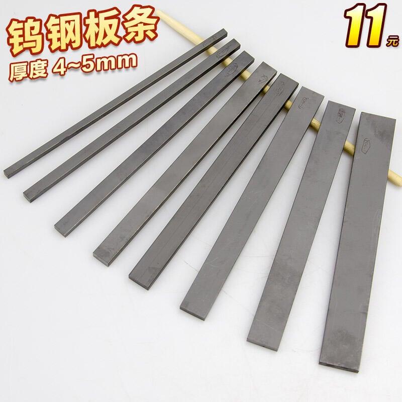 優質 加厚鎢鋼條刻刀刀條YG6-1直柄硬質合金長棒條4~5mm超硬耐磨板條