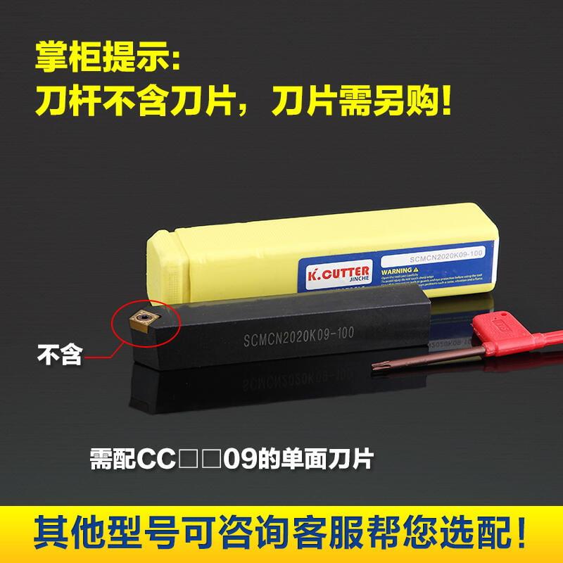 優質 數控刀桿50度外圓車刀桿SCMCN1616H/2020K09-100菱形車刀車床刀具