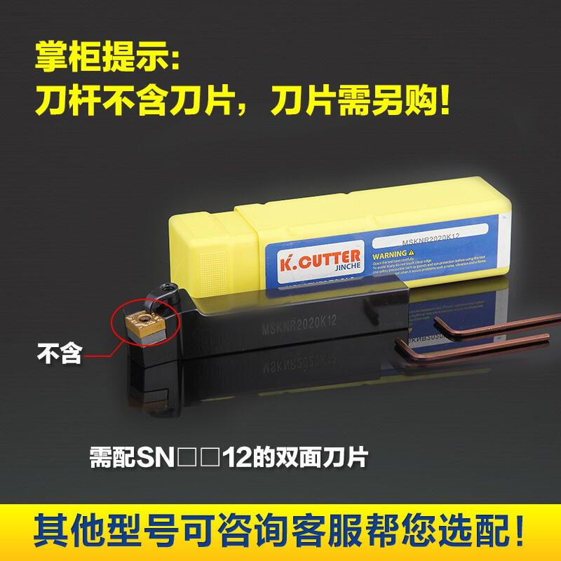 優質 數控車刀外圓刀桿75度MSKNR2020K12/2525M12方形車床端面車刀桿