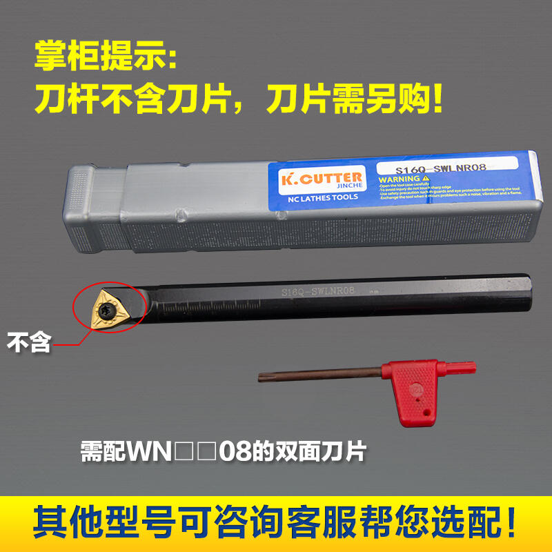 優質 數控車內孔刀桿95度桃形S16Q-SWLNR08機夾車床刀具內圓鏜孔車刀