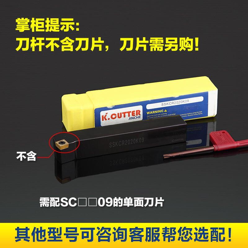 優質 數控刀桿75度外圓車刀SSKCR1212/1616/2020H09車床端面車刀桿螺釘