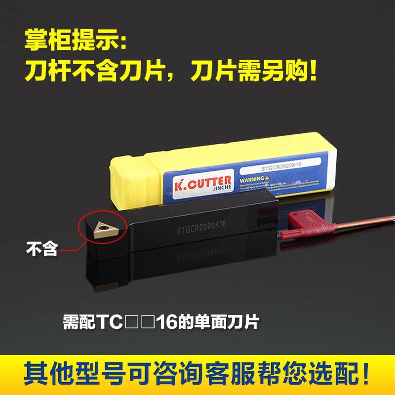 優質 精車數控車床刀具車刀桿90度外圓刀桿STGCR三角刀片圓車刀機架刀