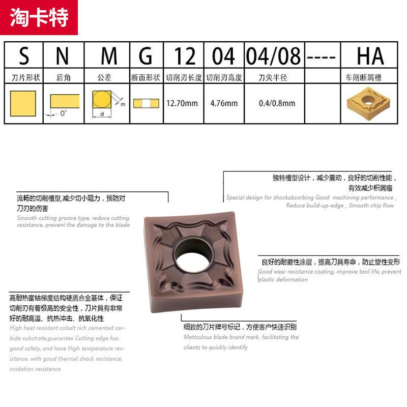 優質 刨槽機刀片數控不銹鋼刨槽刀頭SNMG120404-HA開槽機夾車床刀粒
