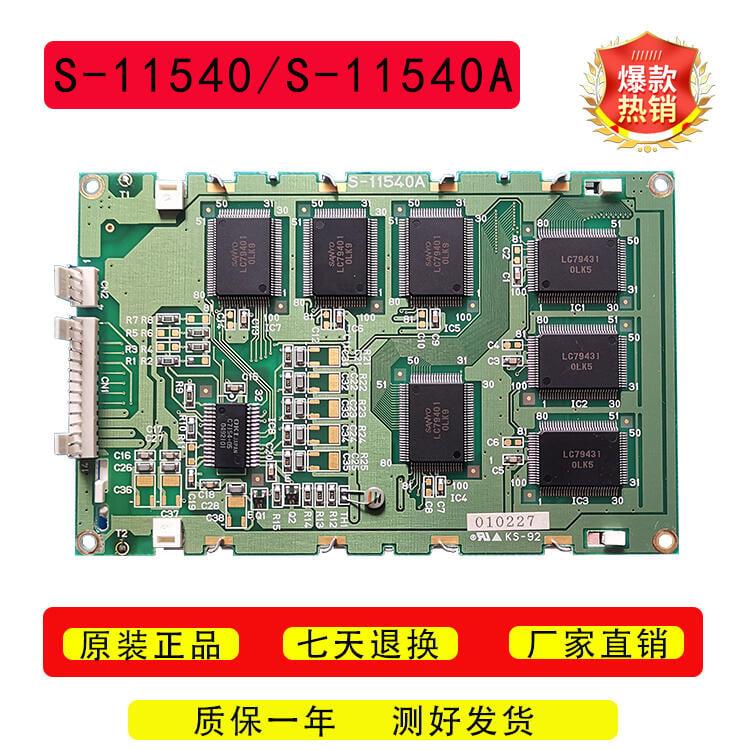 原裝進口S-11540A   LMG7420PLFC-X   S-11573  S-10151B現貨供應