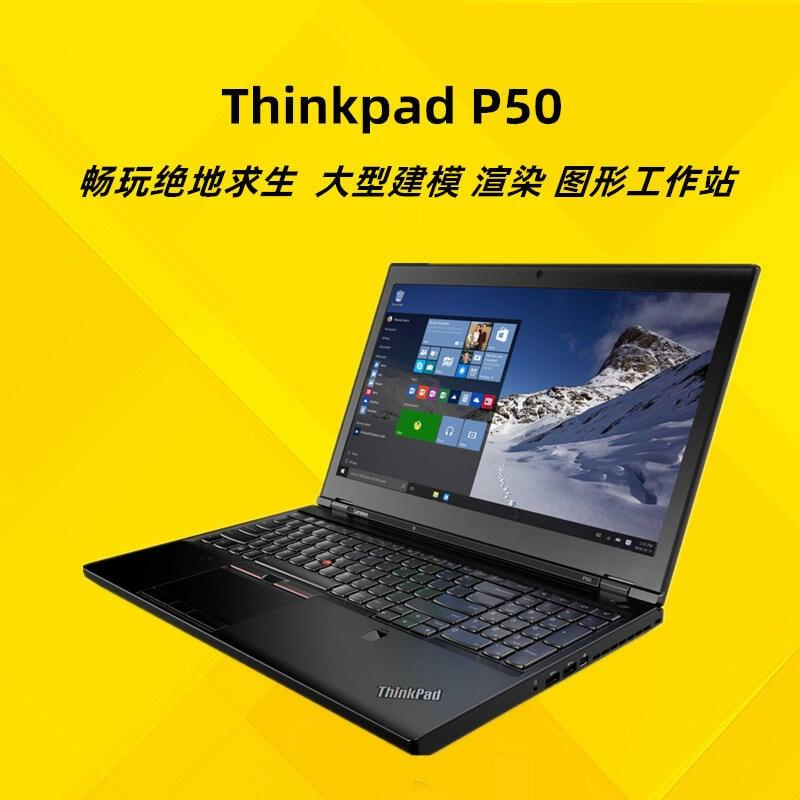 二手筆記本電腦聯想Thinkpad P50圖形工作站