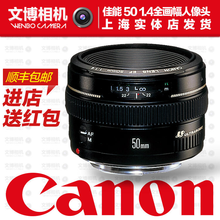 Canon/佳能50mm f/1.4 人像鏡頭50mm定焦50鏡頭相機鏡頭分期