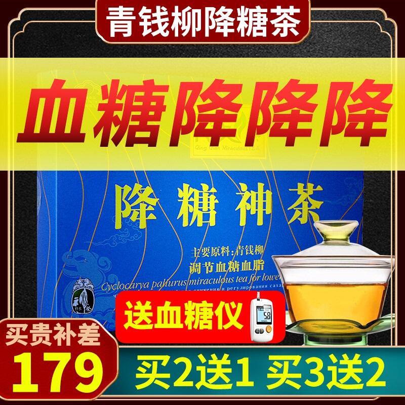 買2送1青錢柳降糖神茶正品降糖茶降血糖的茶搭桑葉茶苦瓜茶養生茶