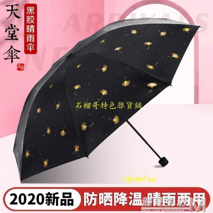 天堂傘遮陽傘防曬防紫外線雨傘女晴雨兩用三摺疊小清新太陽傘    露天拍賣