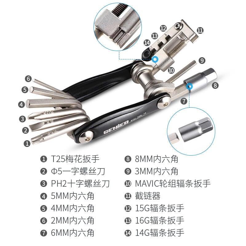 新款熱賣★臺灣GENIER 14合1多功能組合自行車修車工具T25輻條扳手鏈條工具現貨