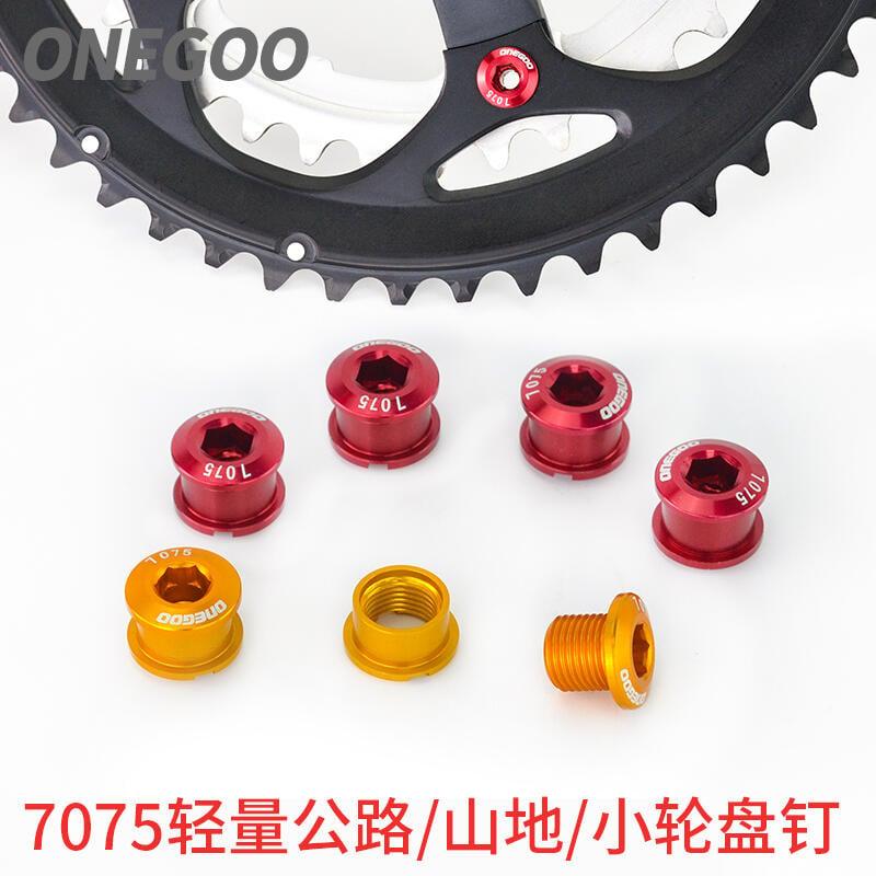 新款熱賣★onegoo山地自行車盤釘公路車折疊車牙盤盤釘7075鋁合金對鎖螺絲現貨