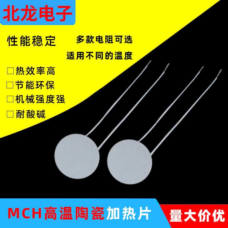 φ26*1.3mm圓高溫陶瓷加熱片12V/24V工業MCH圓形氧化鋁陶瓷發熱片