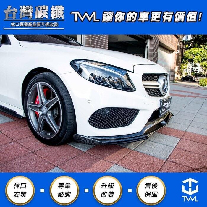 TWL台灣碳纖 Benz賓士 W205 AMG 卡夢前下巴 前保桿車身飾條 三件式 C300 C350 C400