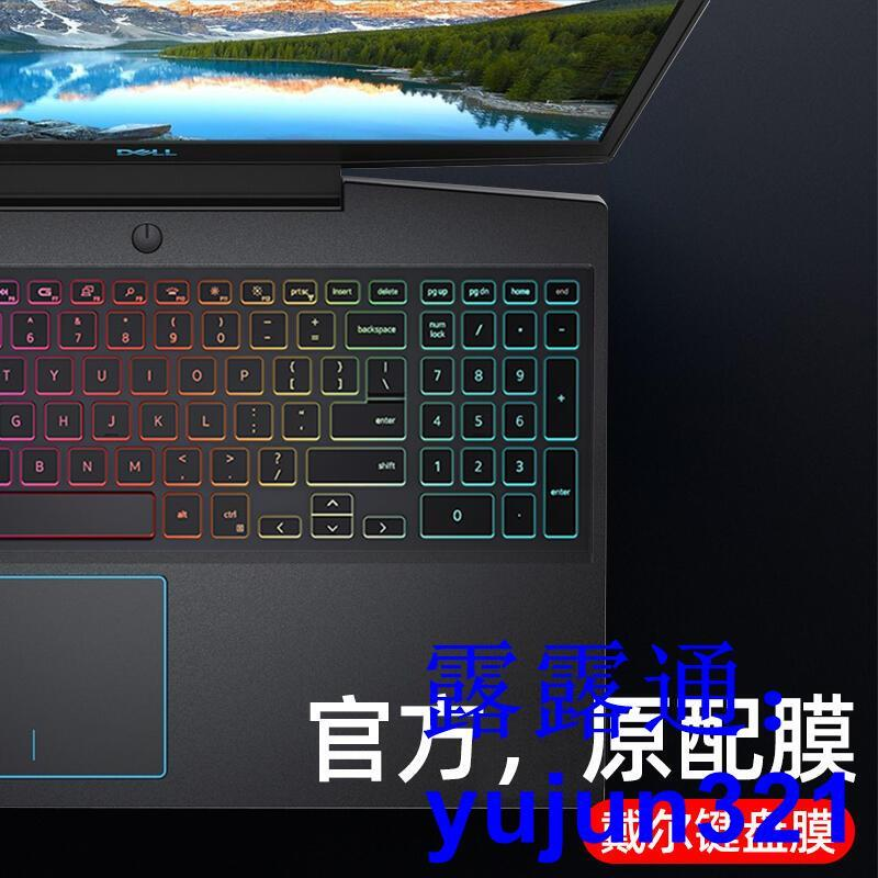 dell鍵盤膜G3筆記本15.6寸戴爾5500新游匣G5游戲本G7電腦7000保護貼g33590防塵罩g335防