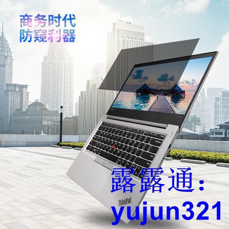 Thinkpad筆記本T590防窺膜T495S保護貼膜T490電腦15筆記本X395X380防偷看E485電腦
