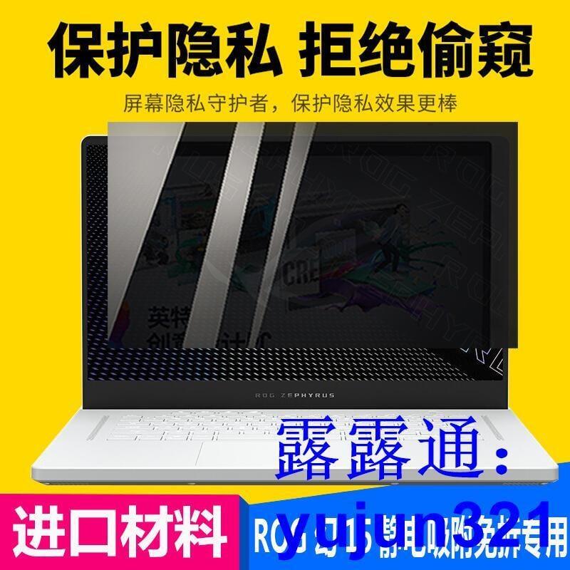 適用ROG幻15 2021筆記本15.6寸GA503Q電腦屏幕隱私防窺膜靜電吸附電腦貼膜