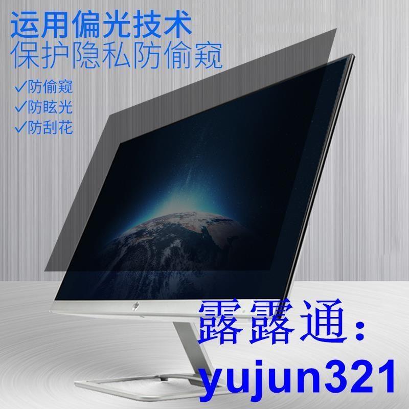 .臺式機電腦屏幕防窺膜24英寸21.5寸筆記本防偷窺貼膜14寸12.5寸1電腦貼膜